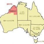オーストラリアの秘境キンバリー地方へ!